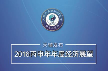2016年丙申年年度经济展望