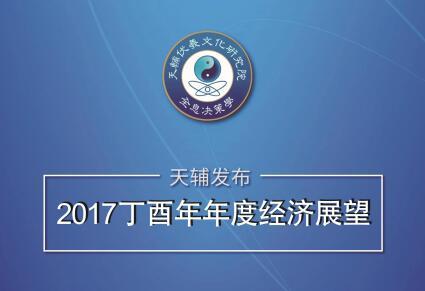 2017年丁酉年年度经济展望