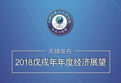 2018戊戌年年度经济展望