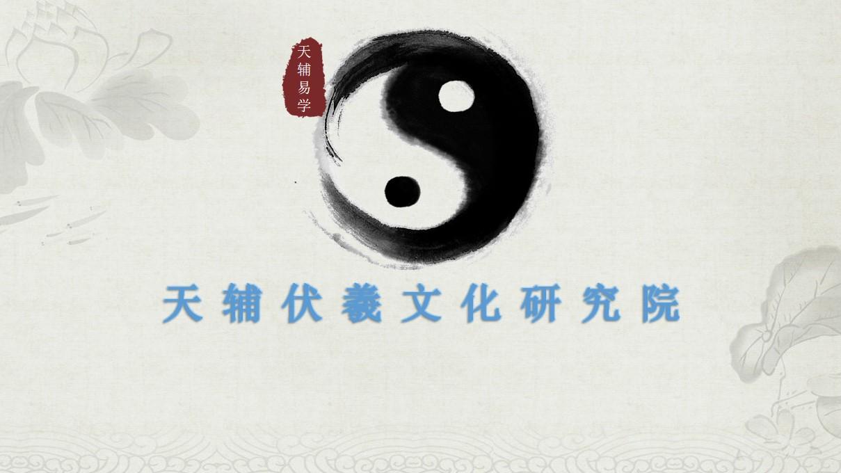 天辅伏羲文化研究院――谷雨发布